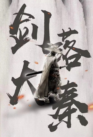 Sword Falls Great Qin Movie Poster, 剑落大秦 2020 Chinese film