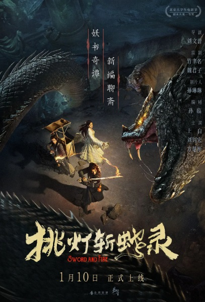 Sword and Fire Movie Poster, 挑灯斩蛇录 2020 Chinese film