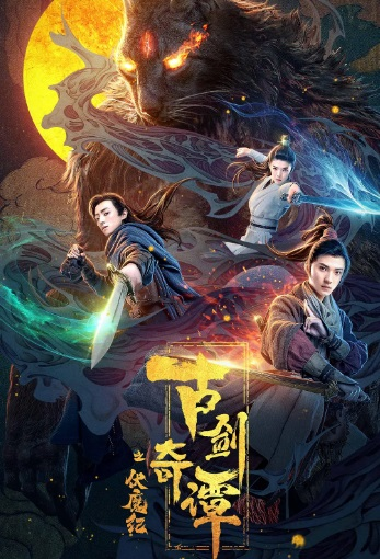 Swords of Legends 1 Movie Poster, 古剑奇谭之伏魔纪 2020 Chinese film