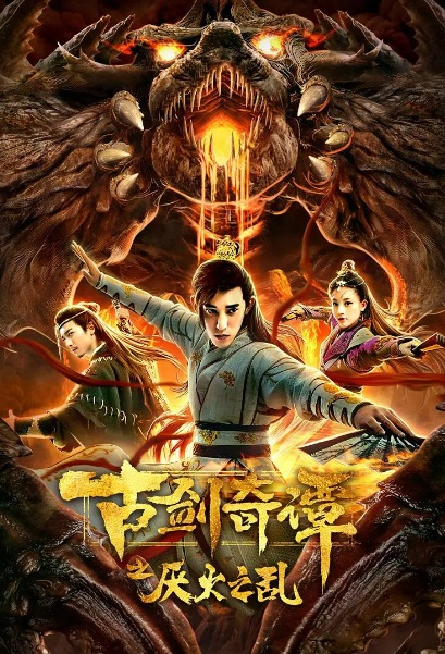 Swords of Legends 2 Movie Poster, 古剑奇谭 2020 Chinese film