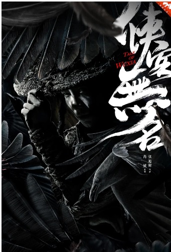 Tale of Wuxia Movie Poster, 2020 侠客无名 Chinese film