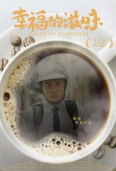 Taste of Happiness Movie Poster, 幸福的滋味 2020 Chinese film