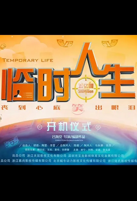 Temporary Life Movie Poster, 临时人生 2020 Chinese film
