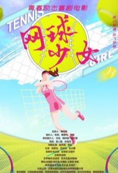 Tennis Girl Movie Poster, 网球少女 2020 Chinese film
