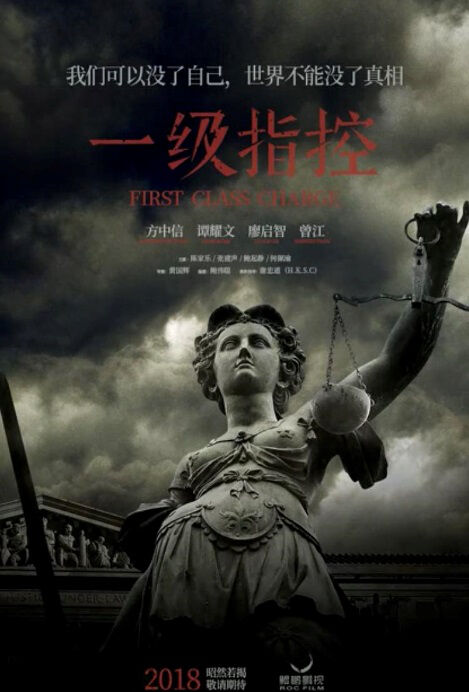The Attorney Movie Poster, 一級指控 2020 Chinese film