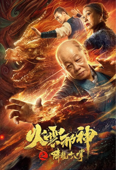 The Beast 2 Movie Poster, 火云邪神之降龙十八掌 2020 Chinese film
