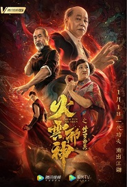 The Beast Movie Poster, 火云邪神之修罗面具 2020 Chinese film