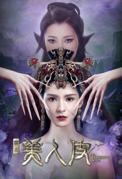 The Beauty Skin Movie Poster, 美人皮 2020 Chinese film