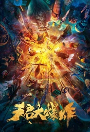 The Big Explosion Movie Poster, 天启大爆炸 2020 Chinese film