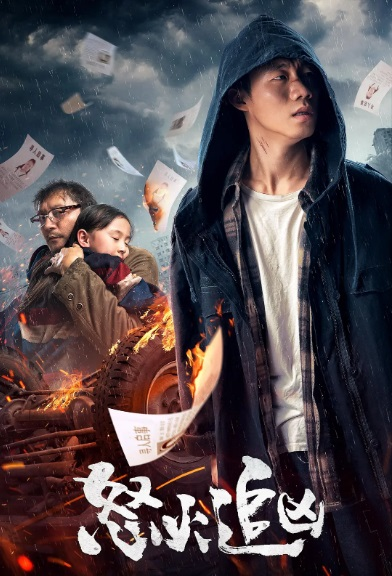 The Blazing Chase Movie Poster, 怒火追凶 2020 Chinese film