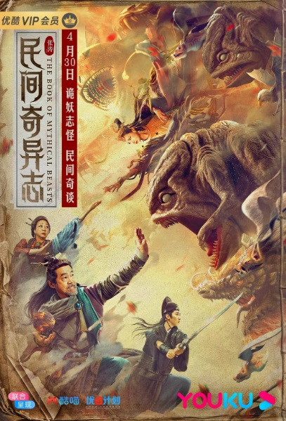 The Book of Mythical Beasts Movie Poster, 民间奇异志 2020 Chinese movie
