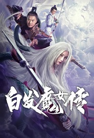 The Bride with White Hair Movie Poster, 白发魔女传之血凤凰 2020 Chinese film