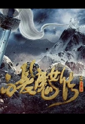 The Bride with White Hair - Blood Phoenix Movie Poster, 白发魔女传之血凤凰 2020 Chinese film