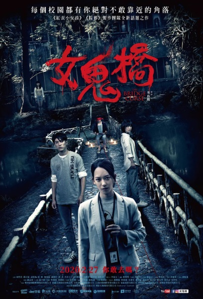 The Bridge Curse Movie Poster, 女鬼橋 2020 Taiwan movie
