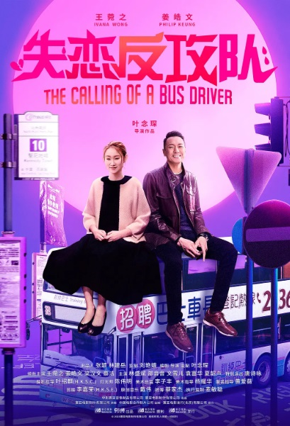 The Calling of a Bus Driver Movie Poster, 阿索的故事 2020 Hong Kong Film