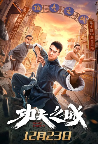 The City of Kung Fu Movie Poster, 功夫之城  2020 Chinese movie