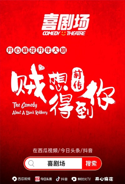The Comedy About a Bank Robbery Movie Poster, 贼想得到你前传 2020 Chinese film