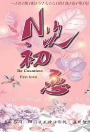 The Countless First Love Movie Poster, N次初恋 2020 Chinese film