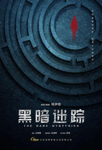 The Dark Mysteries Movie Poster, 黑暗迷踪 2020 Chinese film