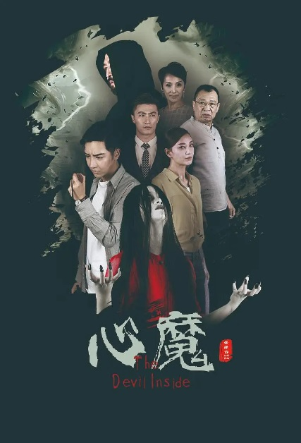 The Devil Inside Movie Poster, 心魔 2020 Chinese film
