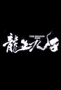 The Dragon Nine Movie Poster, 龙生九子 2020 Chinese film