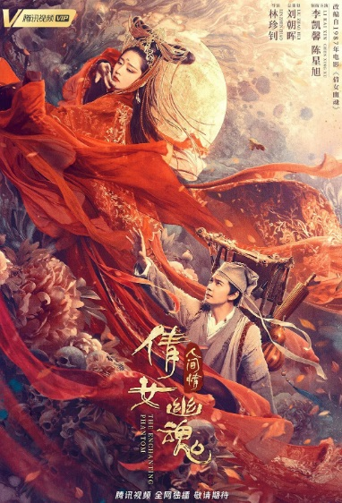 The Enchanting Phantom Movie Poster, 倩女幽魂之人间情 2020 Chinese film