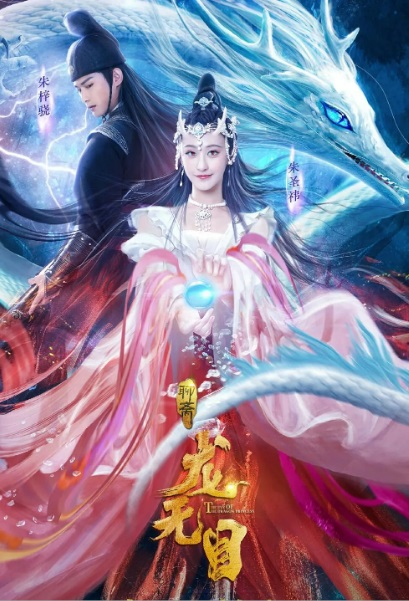 The Eye of the Dragon Princess Movie Poster, 龙无目 2020 Chinese film