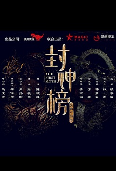 The First Myth Movie Poster, 封神榜大破万仙阵  2020 Chinese film