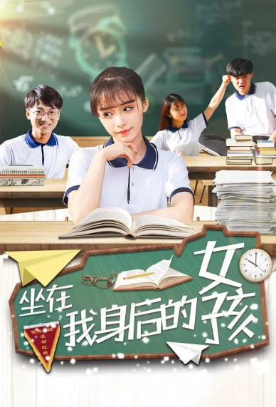 The Girl Sitting Behind Me Movie Poster, 坐在我身后的女孩  2020 Chinese film