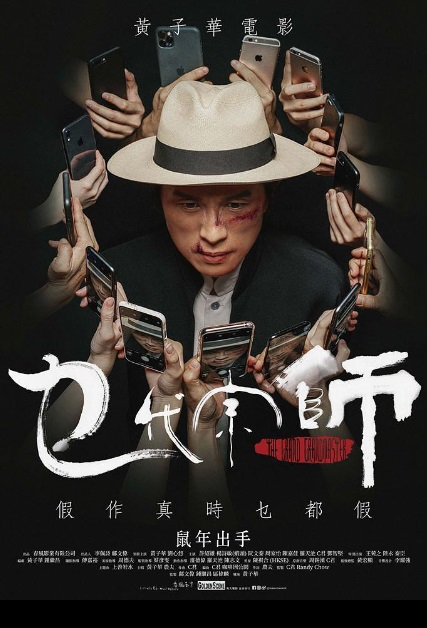 The Grand Grandmaster Movie Poster, 乜代宗師 2020 Hong Kong Film