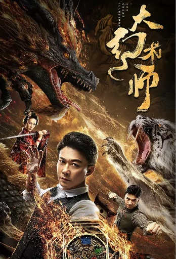 The Great Illusionist Movie Poster, 大幻术师 2020 Chinese film