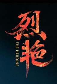 The Heroine Movie Poster, 烈艳 2020 Chinese film