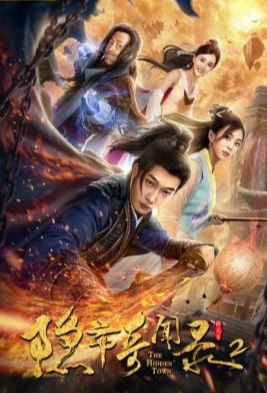 The Hidden Town 2 Movie Poster, 隐市奇闻录2 2020 Chinese film