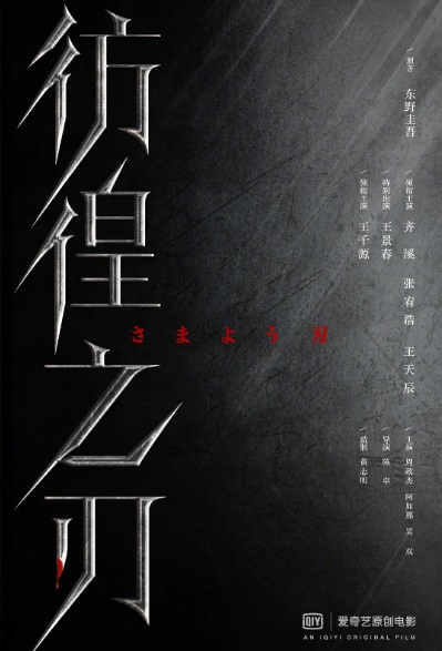 The Hovering Blade Movie Poster, 彷徨之刃 2020 Chinese film