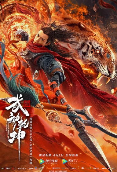 The Immortal Stone of Nirvana Movie Poster, 武动乾坤 2020 Chinese film