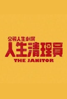 The Janitor Movie Poster, 人生清理員 2020 Taiwan movie