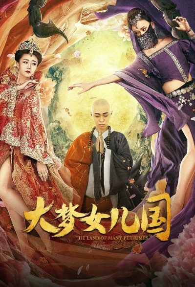 The Land of Many Perfumes Movie Poster,  大梦女儿国 2020 Chinese film