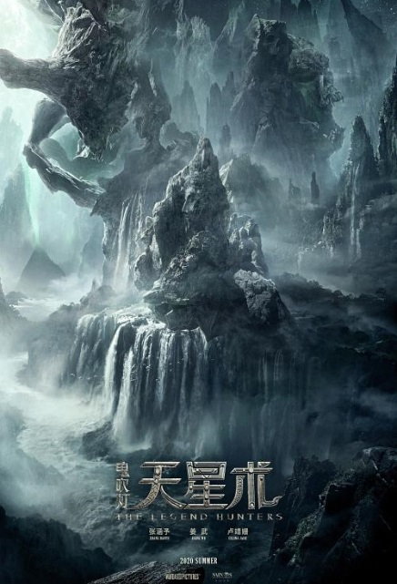The Legend Hunters Movie Poster, 鬼吹灯之天星术 2020 Chinese film