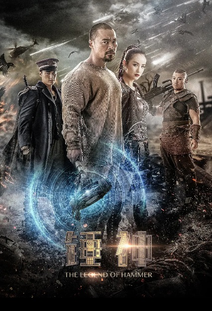 The Legend of Hammer Movie Poster, 锤神 2020 Chinese film