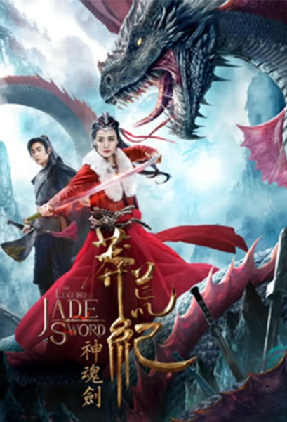 The Legend of Jade Sword Movie Poster, 莽荒纪之神魂剑 2020 Chinese film