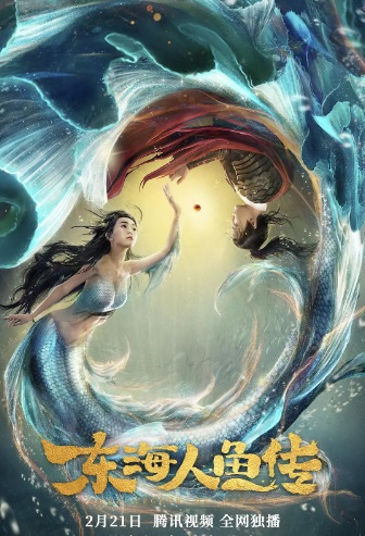The Legend of Mermaid Movie Poster, 东海人鱼传 2020 Chinese film