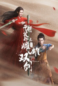 The Legend of Sword Movie Poster, 干将莫邪之雌雄双剑 2020 Chinese film