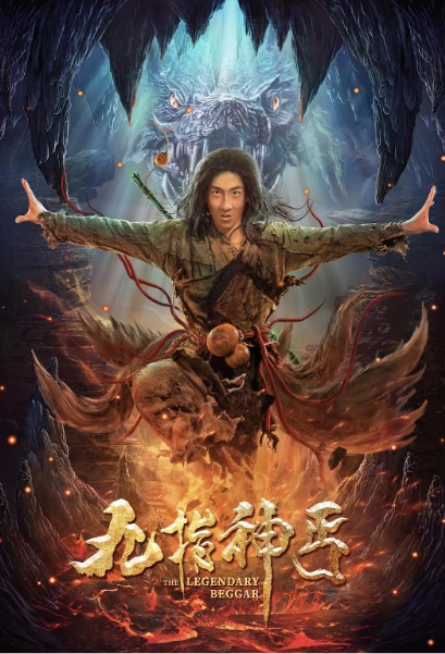 The Legendary Beggar Movie Poster, 九指神丐 2020 Chinese film