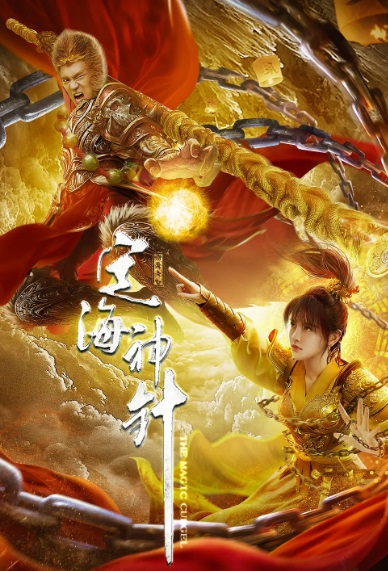 The Magic Cudgel Movie Poster, 定海神针 2020 Chinese film