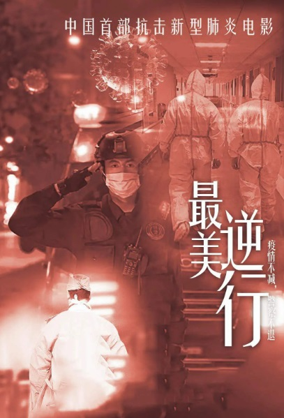 The Most Beautiful Retrograde Movie Poster, 最美逆行 2020 Chinese film