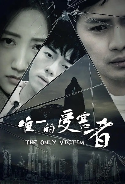 The Only Victim Movie Poster, 唯一的受害者 2020 Chinese film