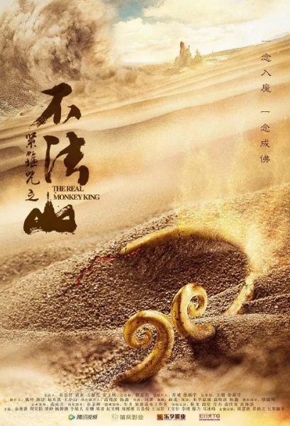 The Real Monkey King Movie Poster, 紧箍咒之不法山 2020 Chinese film