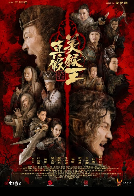The Real vs. Fake Monkey King Movie Poster, 真假美猴王之战神归来 2020 Chinese film