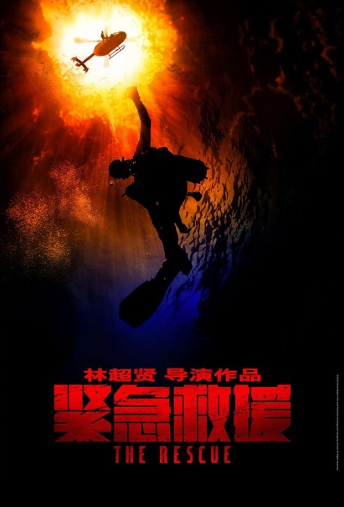 The Rescue Movie Poster, 紧急救援 2020 Hong Kong film
