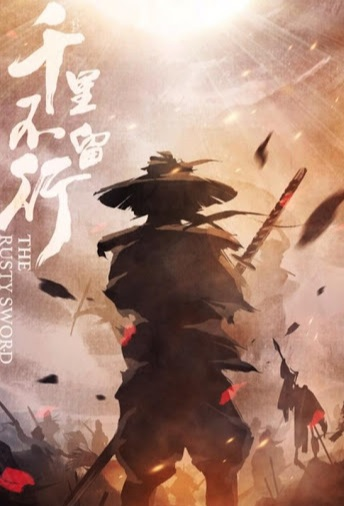 The Rusty Sword Movie Poster, 千里不留行 2020 Chinese film